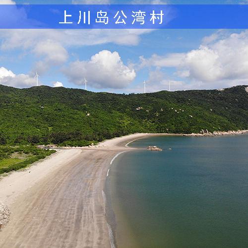 上川岛公湾村-川岛VR全景地图