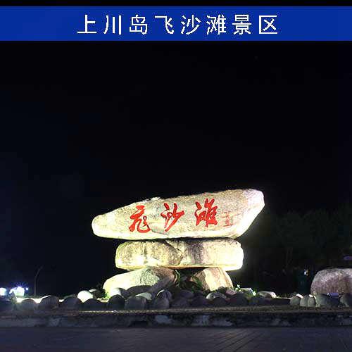 上川岛飞沙滩-川岛VR全景地图