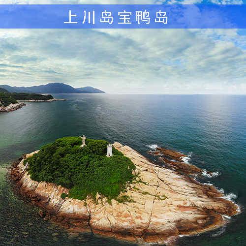 上川岛宝鸭洲-川岛VR全景地图