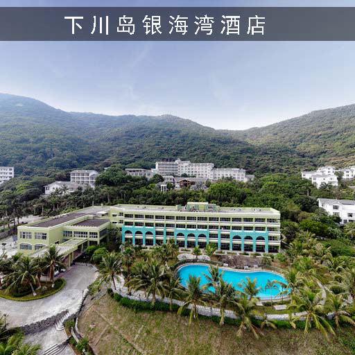 下川岛银海湾酒店-VR实时全景看房