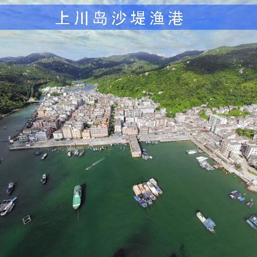 上川岛沙堤渔港-川岛VR全景旅游地图