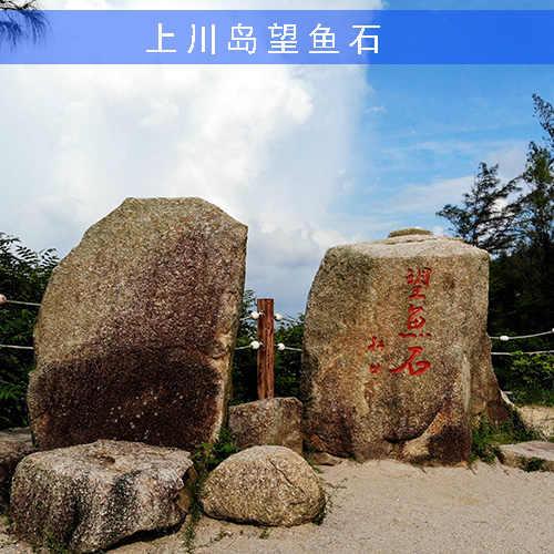 上川岛望鱼石-川岛VR全景地图