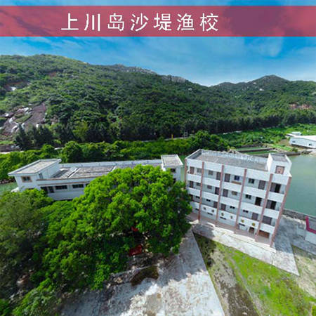 上川岛沙堤渔校-川岛VR全景地图